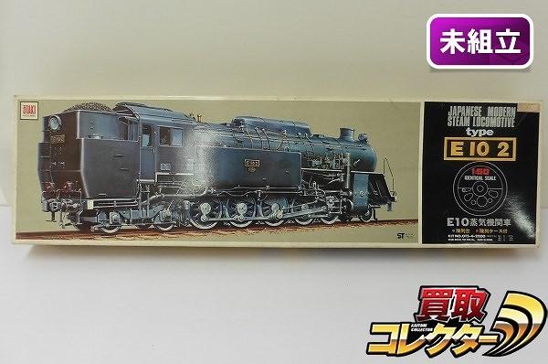 オオタキ 1/50 E10 蒸気機関車 陳列ケース付 / E102