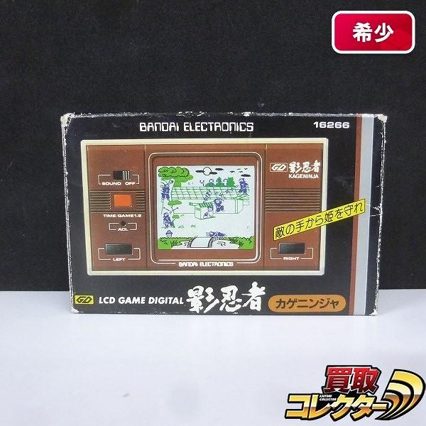 バンダイ 影忍者 カゲニンジャ LCD / BANDAI ELECTRONICS