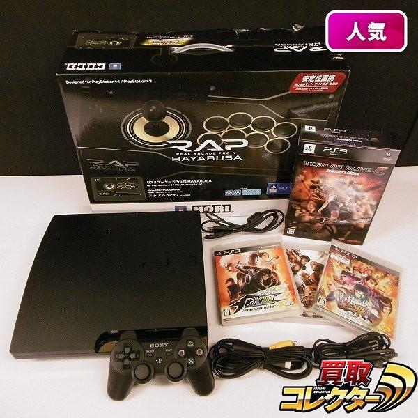 PS3 本体 アーケードスティック & ソフト KOF 8 DOA 他