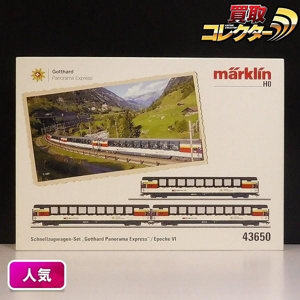 メルクリン HO 43650 SBB スイス連邦鉄道 特急客車セット
