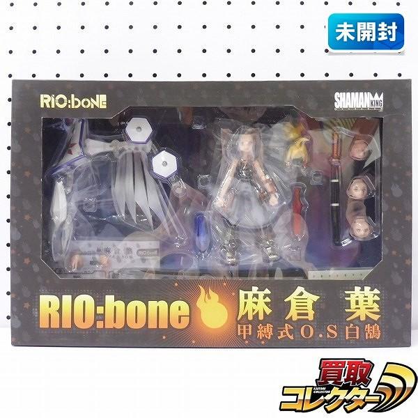 千値練 RIO:bone 麻倉葉 & 甲縛式O.S白鵠 / シャーマンキング