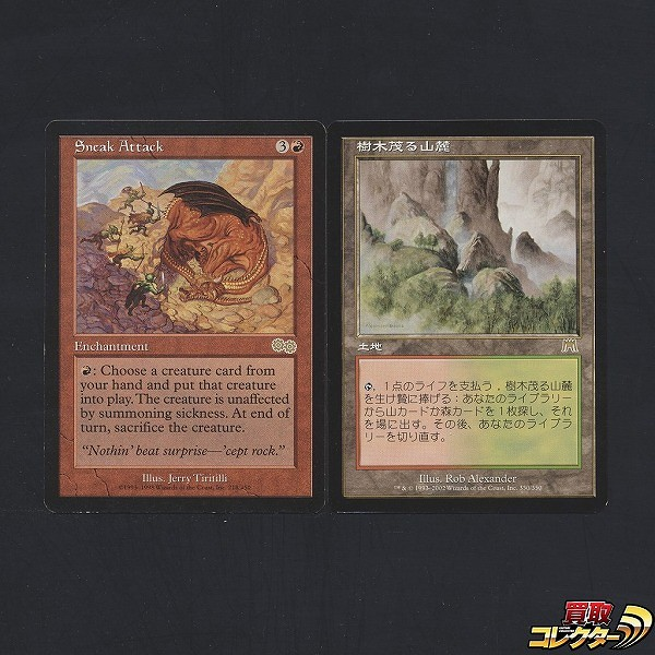 MTG 騙し討ち Sneak Attack 英語版 樹木茂る山麓 日本語版 計2枚