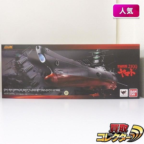 バンダイ 超合金魂 GX-64 宇宙戦艦ヤマト2199 / BANDAI