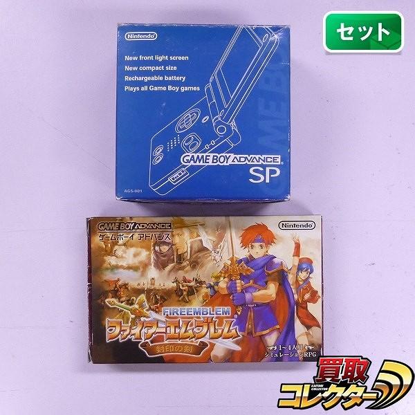 ゲームボーイアドバンスSP アズライトブルー ソフト ファイアーエムブレム 封印の剣