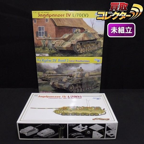 ドラゴン 1/35 IV号駆逐戦車 L/70 IV号戦車 J型 他