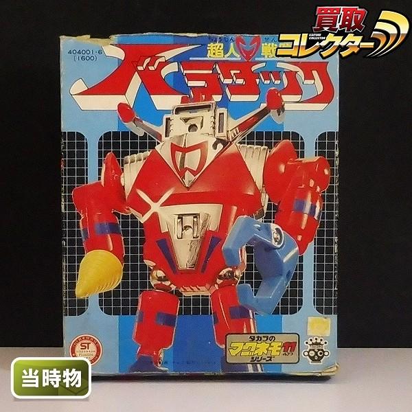 旧タカラ マグネモ11 超人戦隊バラタック バラタック 当時物
