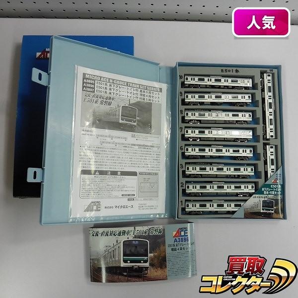 マイクロエース Nゲージ A-3895 A-3896 E501系 常磐線 基本 増結 計10両