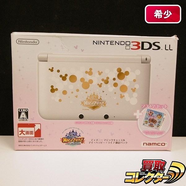 NINTENDO 3DS LL ディスニーマジックキャッスル マイハッピーライフ 限定パック