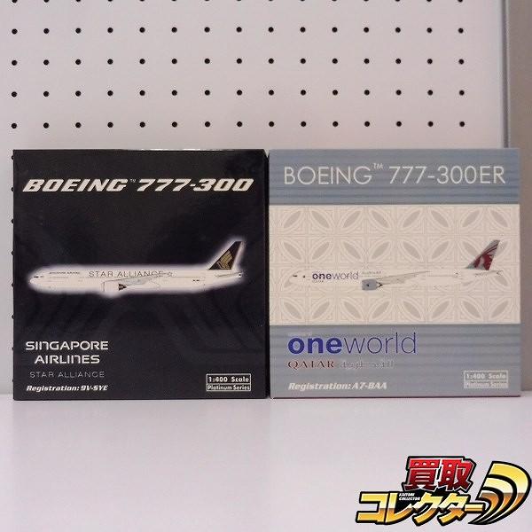 フェニックス 1/400 B777-300ER one world カタール航空 他