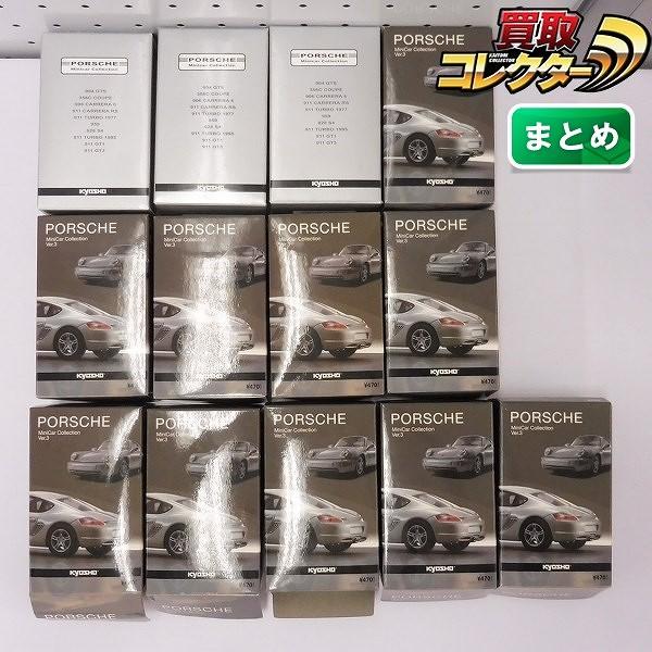 京商 KYOSHO 1/64 ポルシェミニカーコレクション ver.3 他