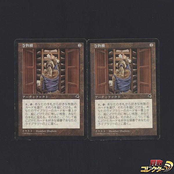 MTG 巻物棚 Scroll Rack 日本語版 2枚 TMP レア レガシー EDH