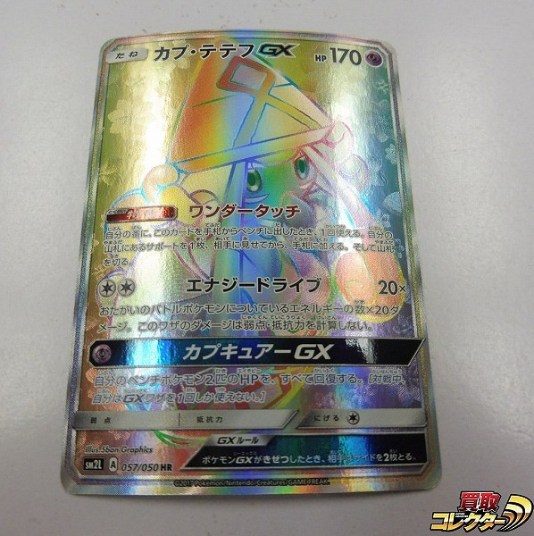 ポケモンカード SM カプ・テテフ GX 1枚 HR ワンダータッチ SM2L