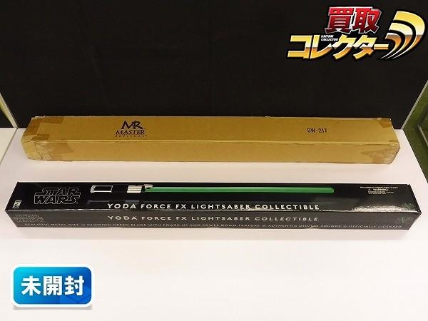 マスターレプリカ SW-217 STARWARS EP3 フォース FX ライトセーバー ヨーダ