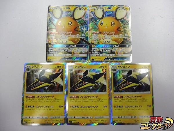 ポケモンカード SM デデンネGX 2枚 クワガノン 3枚 計5枚_1