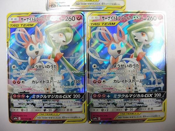 ポケモンカード SM サーナイト&ニンフィアGX HR RR 3枚 SM9a / タッグチーム_3