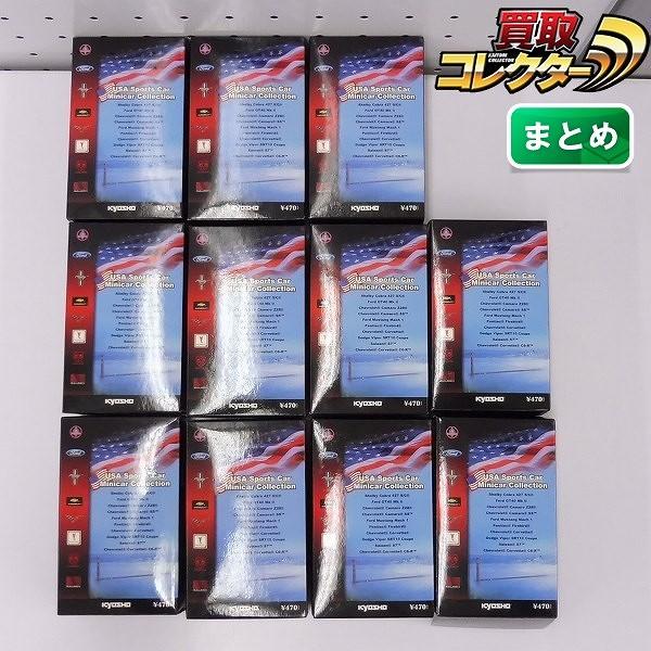 京商 1/64 USAスポーツカー ミニカーコレクション 10車種_1