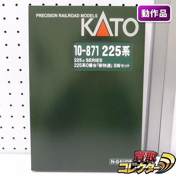 KATO 10-871 225系 新快速 8両セット_1
