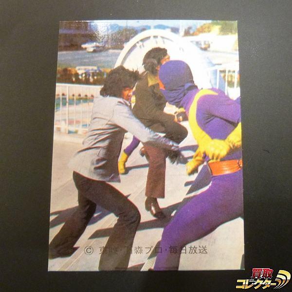 カルビー 旧 仮面ライダー スナック カード 522 SR21 当時物