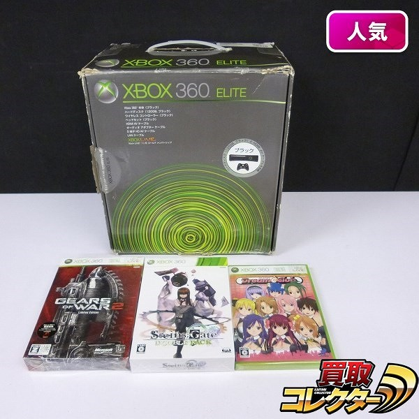 XBOX360 エリート & ソフト 3本 ドリームクラブ シュタインズゲート ダブルパック 他