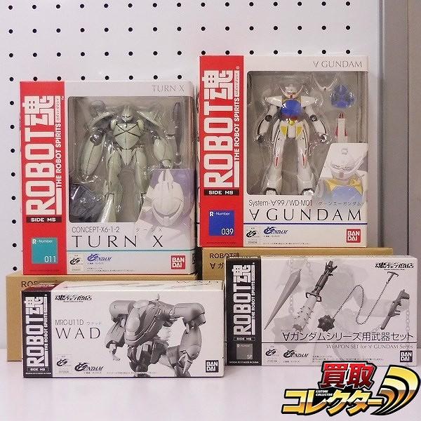 ROBOT魂 ターンエーガンダム ターンX ウァッド ∀ガンダムシリーズ用武器セット_1