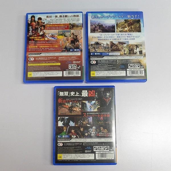 PS4 ソフト 3本 戦国無双 真田丸 ベルセルク無双 真・三國無双8_2