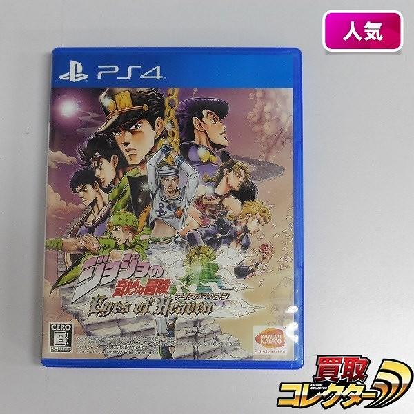 PS4 ソフト ジョジョの奇妙な冒険 アイズオブヘブン / 荒木飛呂彦_1