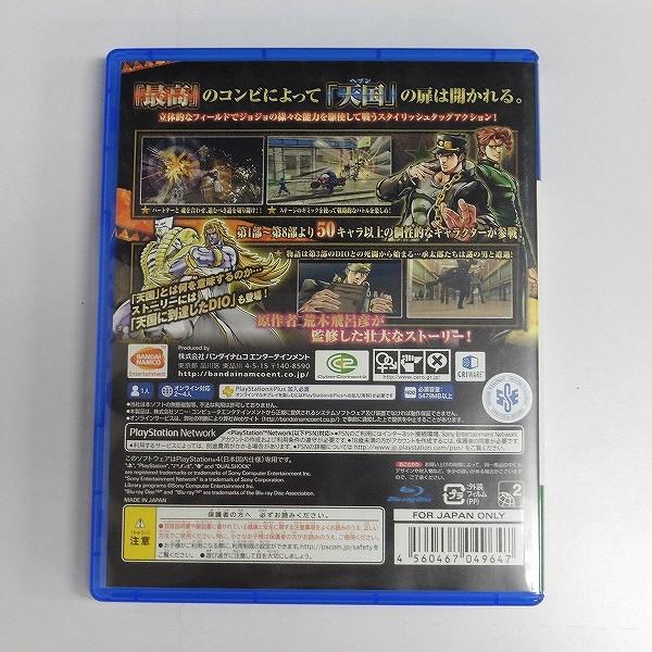 PS4 ソフト ジョジョの奇妙な冒険 アイズオブヘブン / 荒木飛呂彦_2