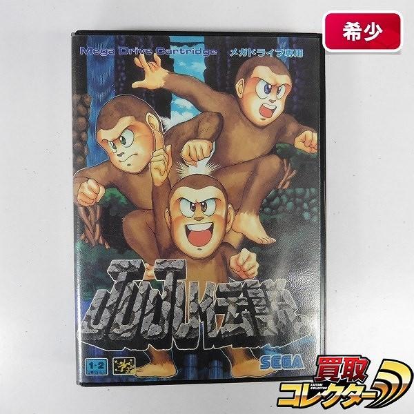 メガドライブ ソフト JUJU伝説 セガ / ジュジュ伝説_1