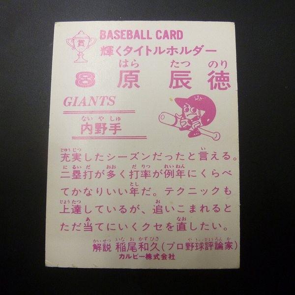 カルビー プロ野球 チップス カード 1983年 NNO 原辰徳 番号なし_2