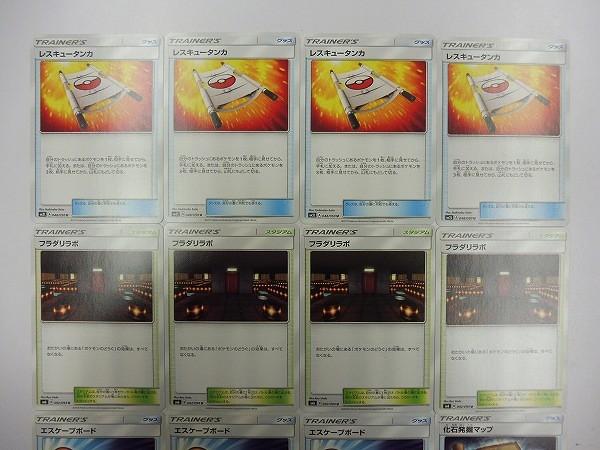 ポケモンカード SM レスキュータンカ SM2L フラダリラボ SM6 タイマーボール SMA 他_2