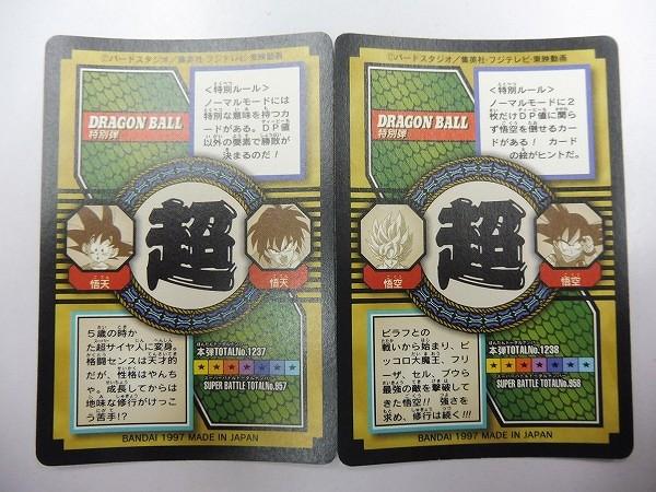 ドラゴンボール カードダス 特別弾 キラ プリズム 77 78_2