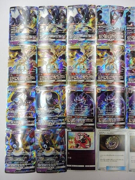 ポケモンカード SM 28枚 ネクロズマGX RR ジュペッタGX ミュウツーGX 他_2