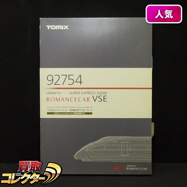 TOMIX Nゲージ 92754 小田急ロマンスカー 5000形 VSEセット