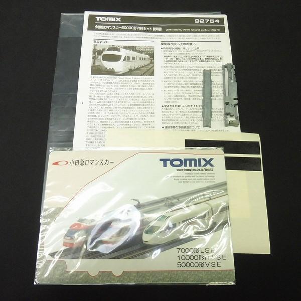 TOMIX Nゲージ 92754 小田急ロマンスカー 5000形 VSEセット_3