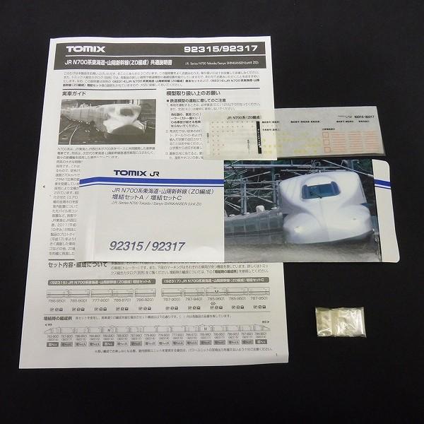 TOMIX 92314 92315 JR N700系東海道山陽新幹線 ZO編成 基本 増結_2