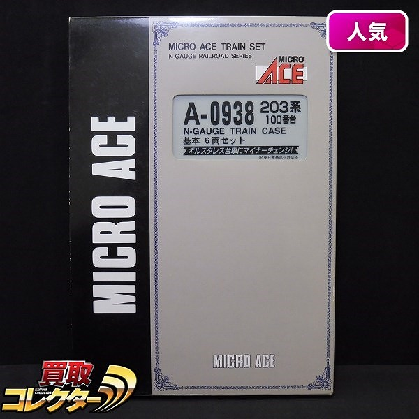 MICRO ACE Nゲージ A-0938 203系 100番台 基本 6両セット_1