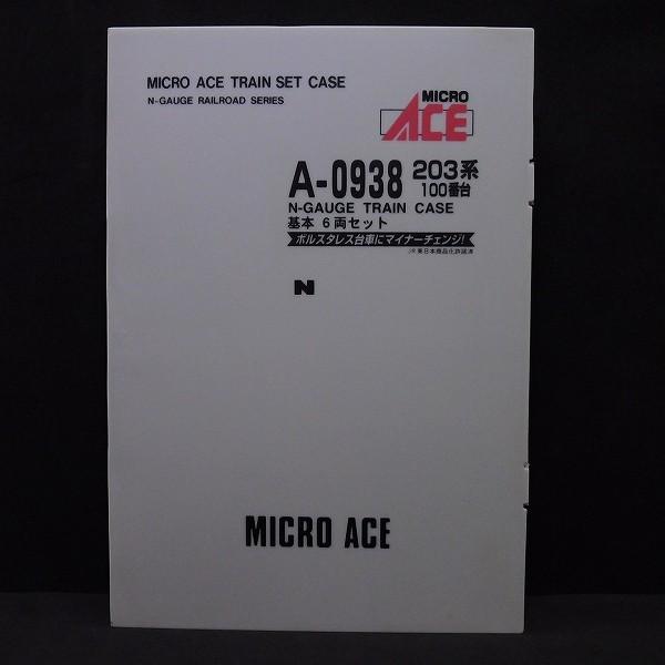 MICRO ACE Nゲージ A-0938 203系 100番台 基本 6両セット_2