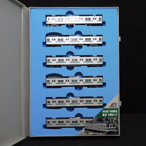 MICRO ACE Nゲージ A-0938 203系 100番台 基本 6両セット_3