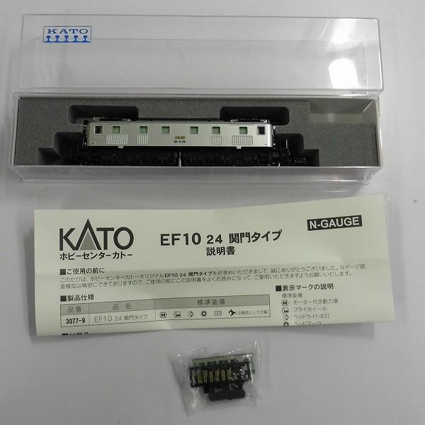 KATO Nゲージ 3077-9 EF10 24 関門タイプ 3068 ED16_2