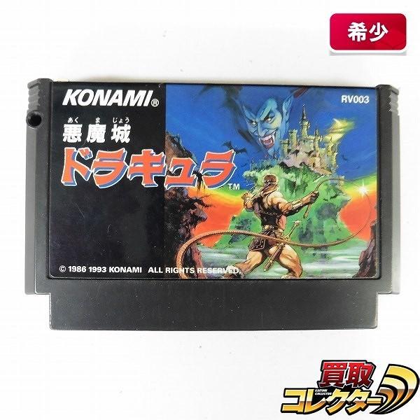 ファミコン ソフト 悪魔城ドラキュラ コナミ