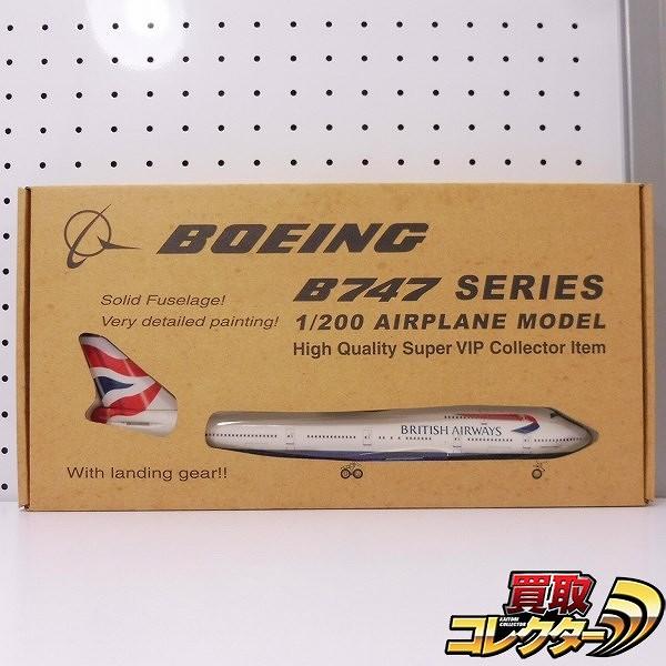 エバーライズ 1/200 ブリティッシュエアウェイズ B747-400 / BA_1