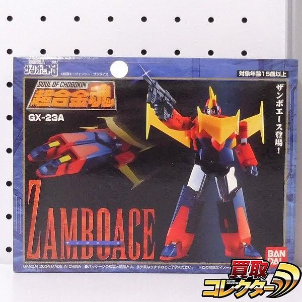 バンダイ 超合金魂 GX-23A ザンボエース 無敵超人ザンボット3
