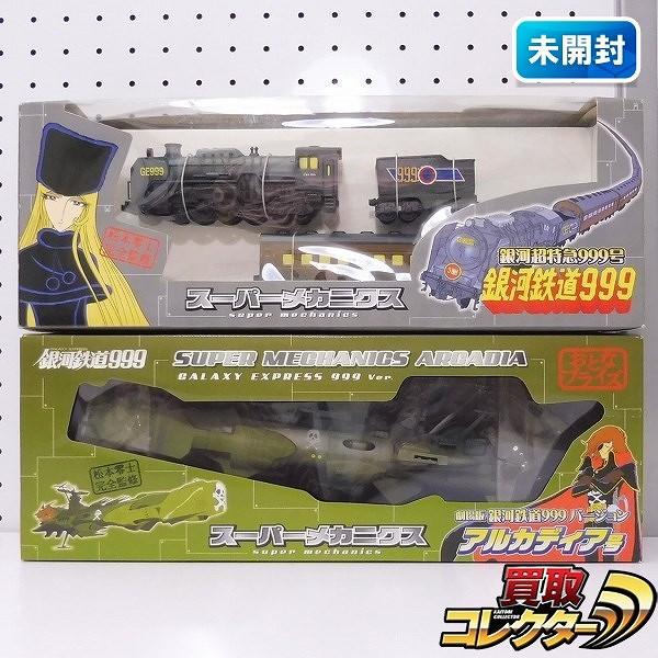 タイトー 銀河鉄道999 スーパーメカニクス アルカディア号 銀河超特急999号_1