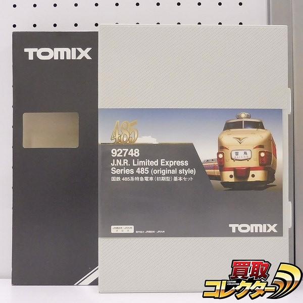 TOMIX 92748 国鉄485系 特急電車 初期型 基本セット