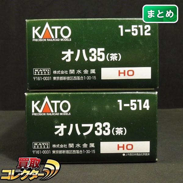KATO HOゲージ 1-512 1-514 オハ35 オハフ33 茶 / 旧一般客車