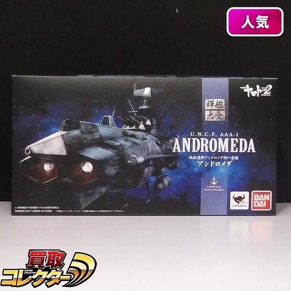 バンダイ 輝艦大全 宇宙戦艦ヤマト2202 1/2000 アンドロメダ