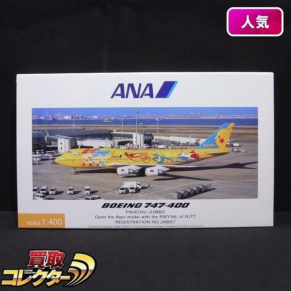全日空商事 1/400 ANA ボーイング 747-400 ピカチュウ