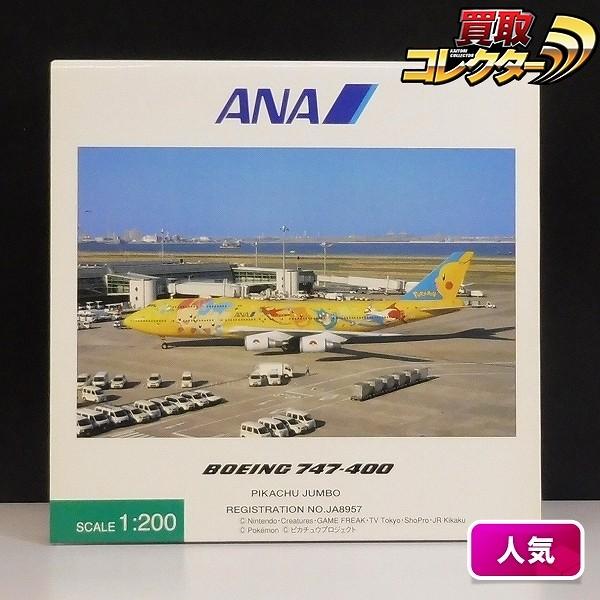 全日空商事 1/200 ANA B747-400 ピカチュウジャンボ JA8957