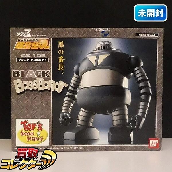 バンダイ 超合金魂 GX-10B ブラック ボスボロット / マジンガーZ