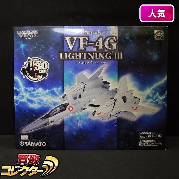 やまと 1/60 完全変形 VF-4G ライトニングIII / マクロス VF-X